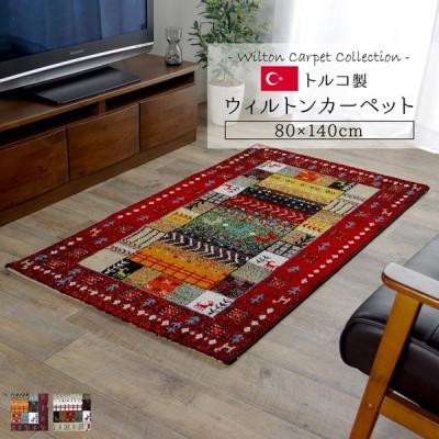 トルコ製 ウィルトン織カーペット 長方形小「イビサ」 約80×140cm レッド/アイボリー