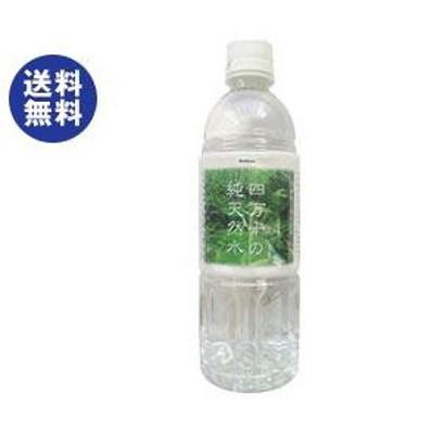 送料無料 ウエルネス四万十 四万十の純天然水 500mlペットボトル×24本入