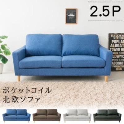 ソファ ソファー ポケットコイルソファ PCSV-170 [代引不可] 全4種類 ソファー ソファ sofa 2人掛け 2.5人掛け 2人がけ 二人 おしゃれ レ