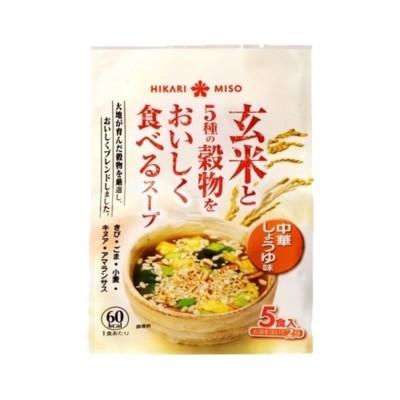 ひかり 玄米と5種の穀物をおいしく食べるスープ 中華しょうゆ味 (5食入)
