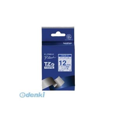 ブラザー販売 TZE-133 ピータッチテープ12mm透明/青 TZE133 ラミネートテープ brother TZeテープ