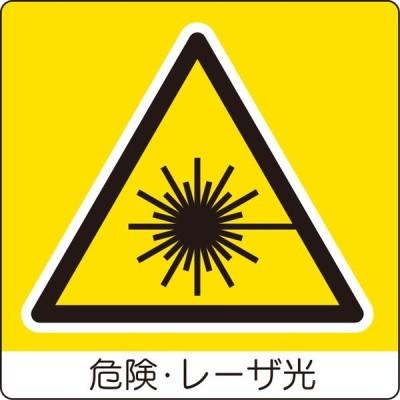 安全標識 ユニステッカー 危険 レーザ光|838-20