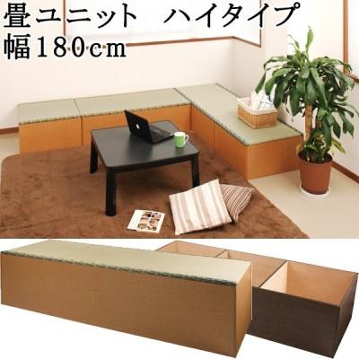 畳 収納 ユニット畳 高床式 畳ベンチ 畳ボックス 畳ユニット 畳ベッド 衣装ケース 天然い草 国産 ハイタイプ 幅180cm