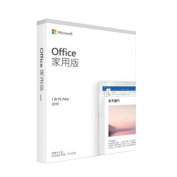 【加碼送防疫三寶】微軟 Microsoft Office 2019 家用 盒裝版 (盒裝無光碟)