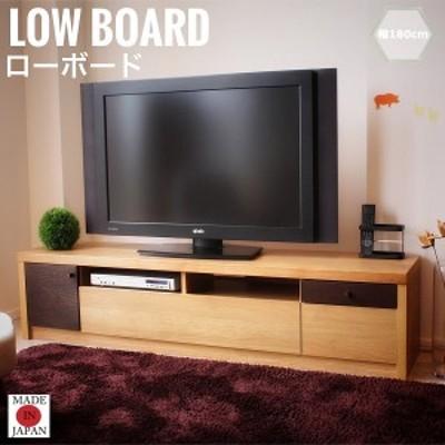 Homa ホマ ローボード 幅180cm (テレビ台 テレビボード ローボード 幅180cm 180 ナチュラル ブラウン ツートーン 木製 )