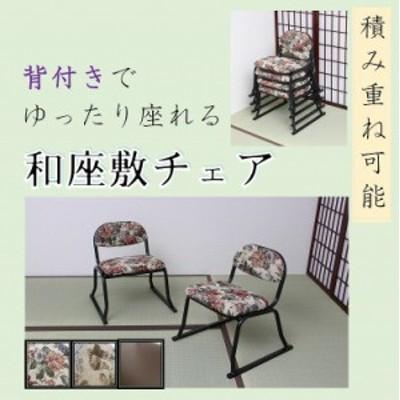 背もたれ付座敷椅子 1脚組     和座敷 チェア お参り椅子 座椅子 和室 スツール 正座椅子