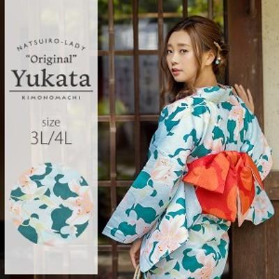京都きもの町オリジナル 浴衣単品「グリーン 百合」 3L、4L 大きいサイズ 女性浴衣 綿浴衣ss2106ykl50
