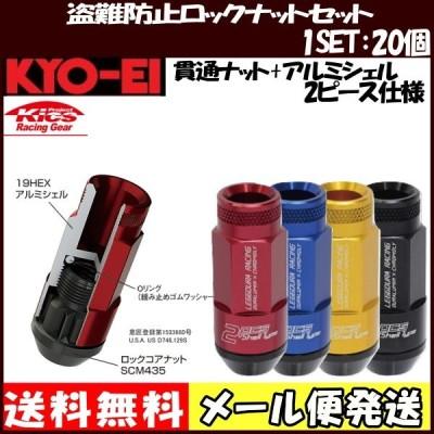KYO-EI LEGGDURA RACING RL53 盗難防止ナット付属 20個セット 全4色 M12×P1.25/P1.5