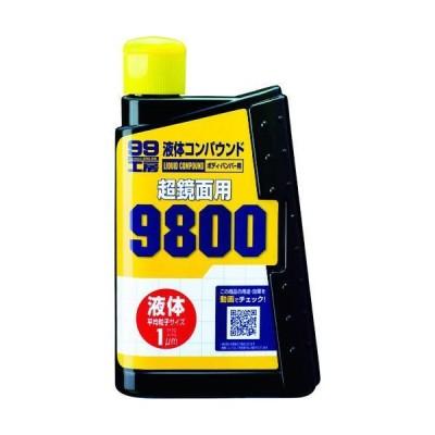■ソフト99 液体コンパウンド9800【4757424:0】