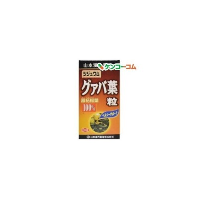 山本漢方 シジュウムグァバ葉粒 ( 280錠 )/ 山本漢方