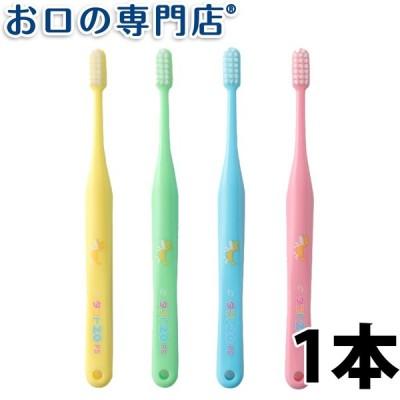 タフト20(プレミアムソフト) 子ども用歯ブラシ 1本 子ども用歯ブラシ