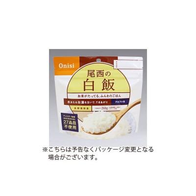 尾西食品 アルファ米 白飯 1食分 5年保存 非常食 保存食