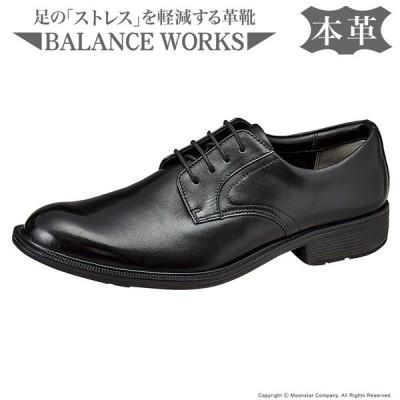 ムーンスター 本革 革靴 プレーントゥ メンズ ビジネスシューズ BALANCE WORKS バランスワークス SPH4640TS ブラック moonstar 抗菌 自転車通勤