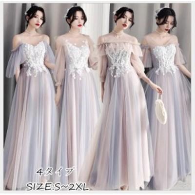 ウエディングドレス パーティードレス結婚式ワンピース カラードレス 上品 袖あり ロング丈 演奏会 発表会 大きいサイズ フォーマル 披露