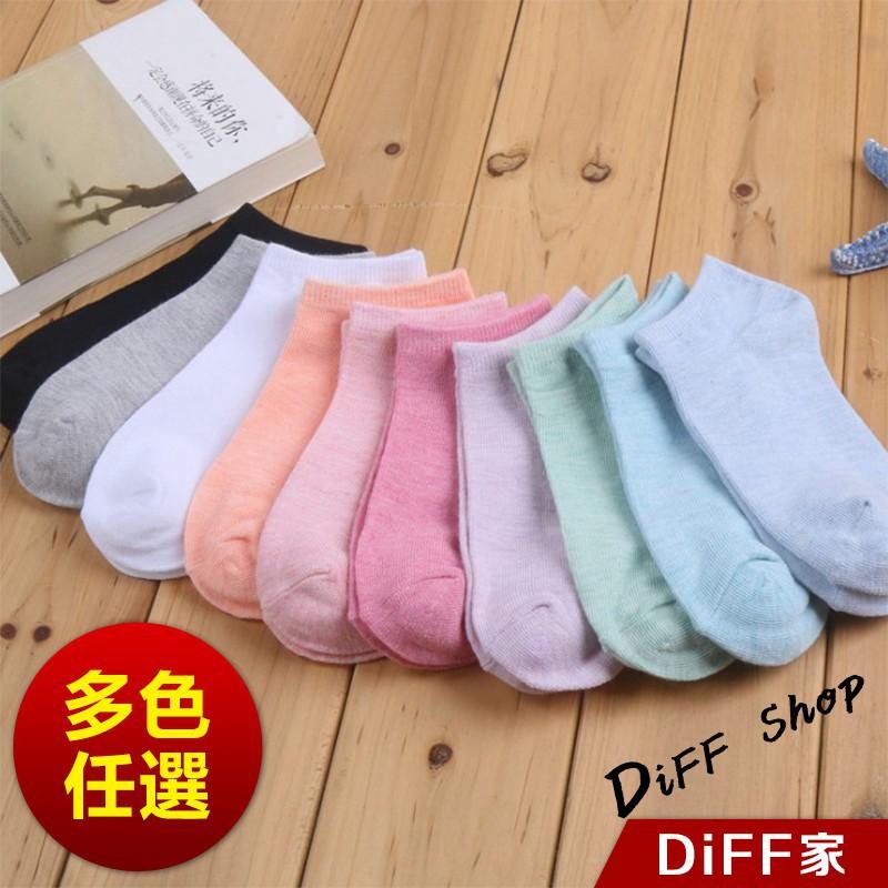 熱銷萬雙糖果色系棉質短襪 棉襪 短襪 襪子 素色襪 隱形短襪 船型短襪【DIFF】