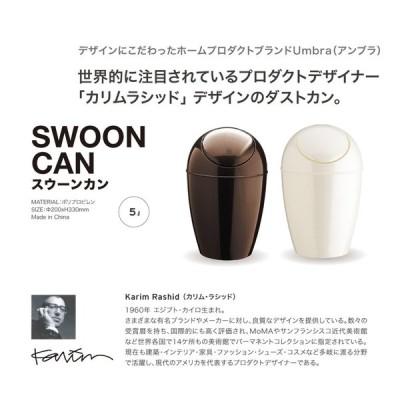 umbra スイングふた付丸型ゴミ箱 ペール ごみ箱 ダストボックス メタリックホワイト 5L SWOON 2086402661