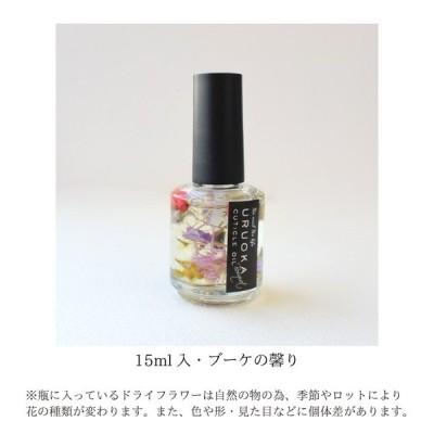 ウルオカブーケ キューティクルオイル ( 15ml )