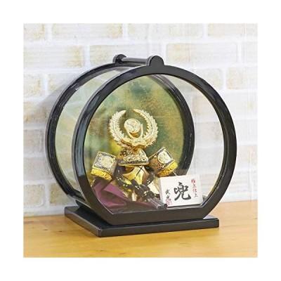 五月人形 武光作 徳川家康 兜 丸型 円形 黒塗り アクリルケース飾り GOR-TK-BK12 兜ケース飾り