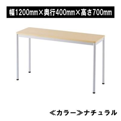 【法人様限定】【メーカー直送】シンプルテーブル デスク ミーティング 会議 W1200xD400×H700 ナチュラル RFSPT-1240NA アール・エフ・ヤマカワ