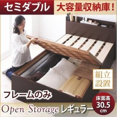 組立設置付 すのこベッド セミダブルベッド ベッドフレームのみ 深さレギュラー 大容量収納庫付き シンプル
