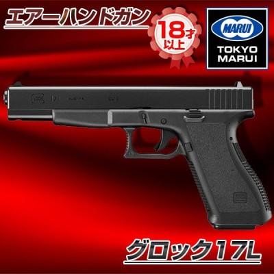 東京マルイ グロック17L エアーハンドガン(対象年令18才以上)