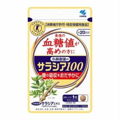 小林製薬 サラシア100 60粒 2074