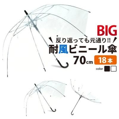 ビニール傘 ジャンプ 70cm 大きい傘 1本税込638円 送料無料  18本セット 反り返っても折れにくく風に強い耐風骨使用 高品質大きい傘で荷物も濡れにくい