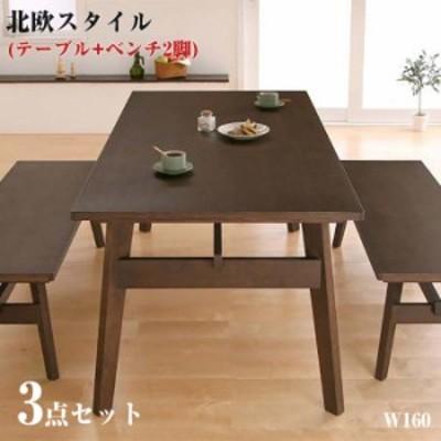 天然木 北欧スタイル ソファ ダイニング家具 Milka ミルカ 3点セット (Aタイプ) テーブルセット ダイニングテーブル3点セット 木製テーブ