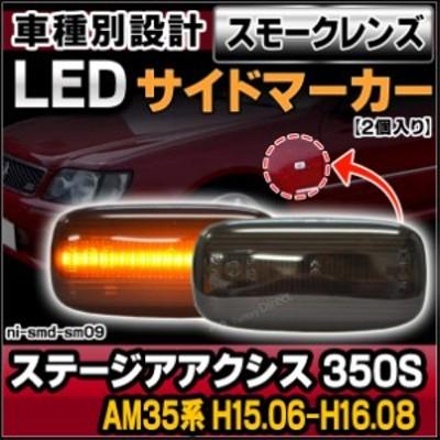 ll-ni-smd-sm09 スモークレンズ STAGEA ステージアアクシス 350S (AM35系 H15.06-H16.08 2003.06-2004.08) LEDサイドマーカー LEDウイン
