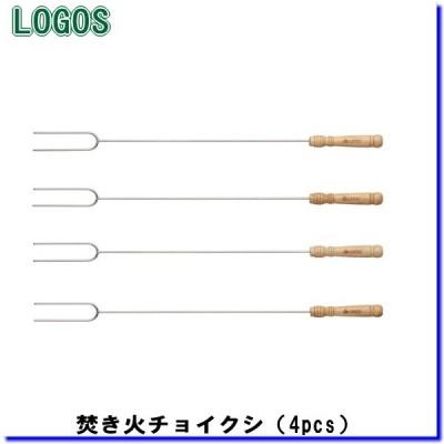 LOGOS 81335002(ロゴス) 焚き火チョイクシ(4pcs)