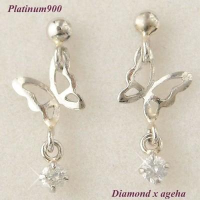 ダイヤモンド ピアス 1粒 プラチナ