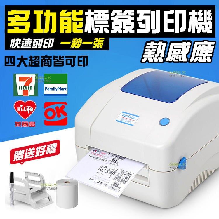 送贈品 熱感應印單機 網拍 賣家必備 7-11/全家/萊爾富/OK可刷 超商 印表機 條碼機 列印機 標籤機 出單機