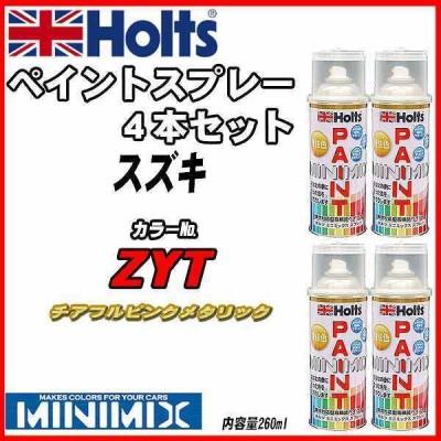 ペイントスプレー 4本セット スズキ ZYT チアフルピンクメタリック Holts MINIMIX