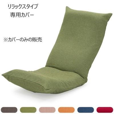 リラックス座椅子3−M 《スタンダード》 専用カバー 本体は別売 カバーのみの販売 日本製 ヤマザキ  座椅子カバー カバー 洗える