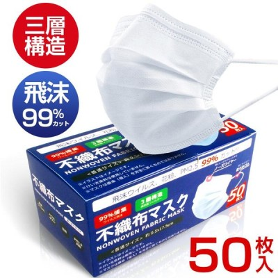 マスク 50枚入 3層構造 使い捨てマスク 箱 ますく 不織布マスク ウィルス対策 飛沫 99%カット 花粉対策 風邪予防 飛沫カット PM2.5対応 男女兼用