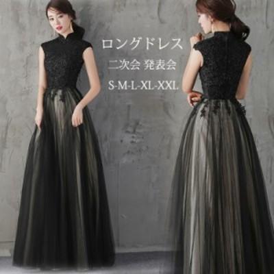 秋新作 ロングドレス ドレス 結婚式 パーティードレス 袖なし 立ち襟 大きいサイズ ウエディングドレス 二次会 発表会 お呼ばれ フォーマ