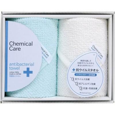 ケミカルケア 抗ウイルスタオル タオルセット TCC2005102