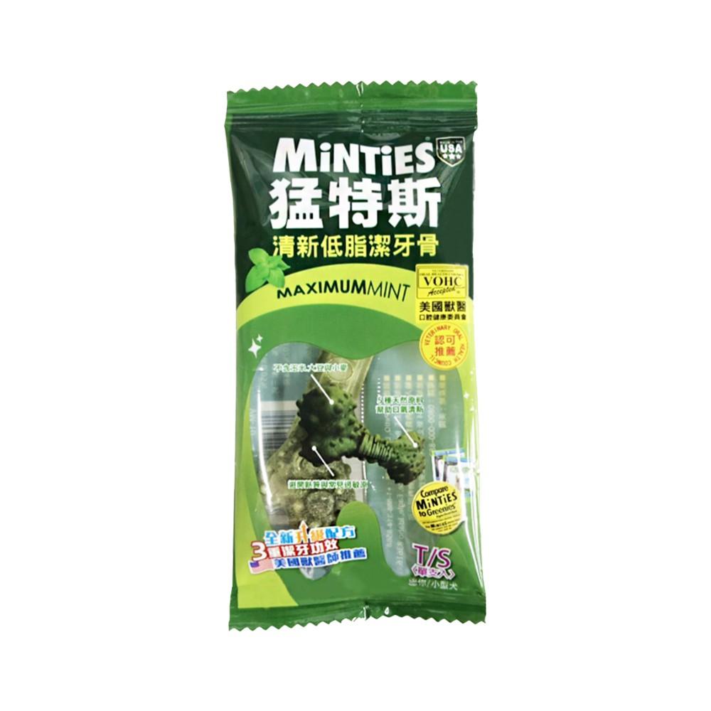 【Minties猛特斯】清新低脂潔牙骨 隨手包(1元索取-限購1包)
