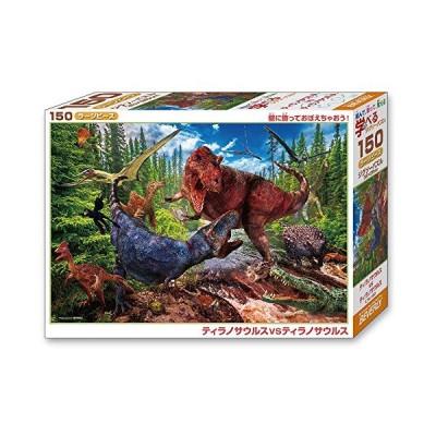 150ピースジグソーパズル ティラノサウルスVSティラノサウルス ラージピース(26×38?)