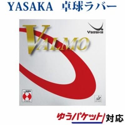 ヤサカ ヴァルモ B-36 卓球ラバー