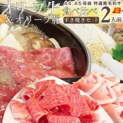 肉 ギフト 送料無料 オリーブ牛 & オリーブ豚 すき焼き 2人前 セット プレゼント のしOK