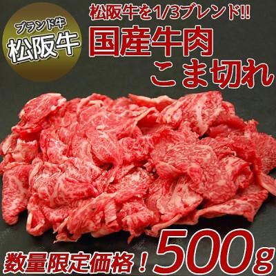 ブランド牛を黄金比でブレンド!!(送料無料)松阪牛1/3入り !! 国産牛 細切れ 500g(1パック)