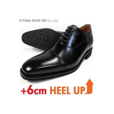 ANCIEN CREPINS 本革 内羽根ストレートチップ シークレットヒールアップ(+6cm)ビジネスシューズ 黒 ワイズ3E(EEE)23.5cm、24cm(24.0cm)【小さいサイズ靴】