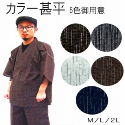 甚平 メンズ 131-1600 送料無料 紳士 おしゃれ しじら織 じんべい 大きい 夏 どてら 綿  S M L LL
