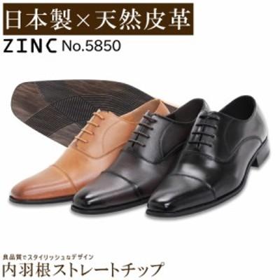 ビジネスシューズ 日本製 送料無料 2足セット 8000円(税別) 革靴 メンズ 5850 レースアップ 撥水加工 本革 24.5-28cm 夏新作