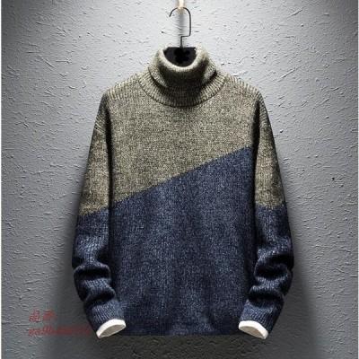 3色 メンズ ニット タートルネック トップス セーター カジュアル 長袖 ケーブル 個性 秋冬 暖かい 色切替 ケーブル編み お兄系