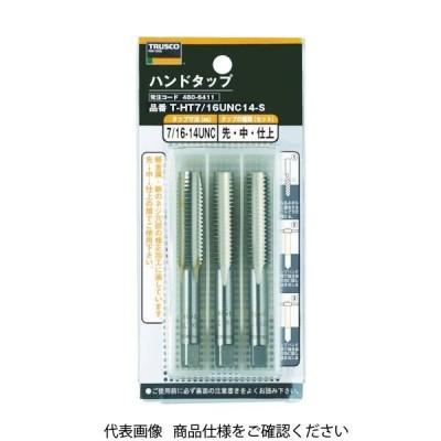 TRUSCO ハンドタップ ユニファイねじ用・SKS 5/16UNC18 セット T-HT5/16UNC18-S 480-6395(直送品)