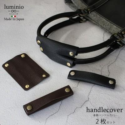 ハンドルカバー 本革 7色 バッグ 持ち手 カバー 汚れ防止 保護 2枚セット 日本製 カバー 便利 lbitl-04