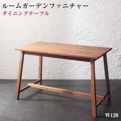 ルームガーデンファニチャーシリーズ Pflanze プフランツェ/テーブル(W120)