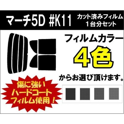 カーフィルム カット済み 車種別 スモーク マーチ5D #K11 リアセット